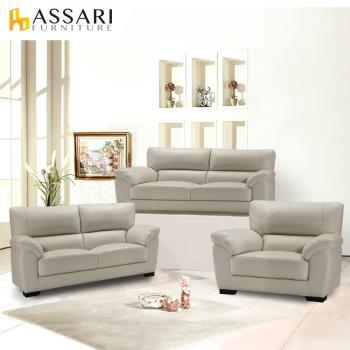 ASSARI-查理斯1+2+3人座半牛皮沙發