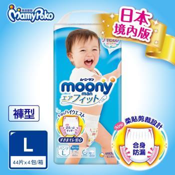 滿意寶寶 日本頂級超薄紙尿褲男用(L)(44片 x 4包/箱)