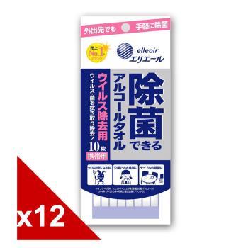 大王elleair抗菌濕紙巾攜帶包加強版(10抽/包) * 12入