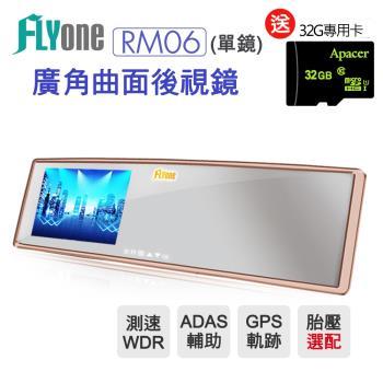 (送32G記憶卡) FLYone RM06 測速照相WDR/ADAS智能輔助/GPS軌跡/胎壓偵測(選配) 廣角曲面後視鏡行車記錄器