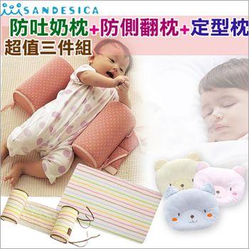 【日本代理 SANDESICA】 正版授權商標 嬰兒定型枕新生兒防側枕頭+三角枕+嬰兒定型枕防吐奶枕-三件組