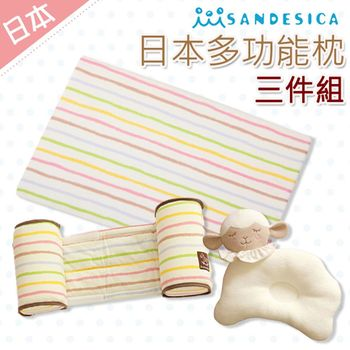 日本SANDESICA嬰兒防吐奶三角枕+防側翻枕+造型新生兒定型枕(三件組)