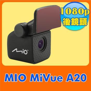Mio MiVue A20 1080P大光圈後鏡頭行車記錄器
