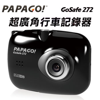 PAPAGO!GoSafe 272廣角輕巧行車紀錄器