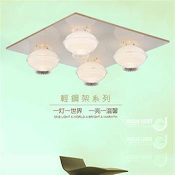 【光的魔法師 Magic Light】玉荷 美術型輕鋼架燈具 [ 四燈 ]