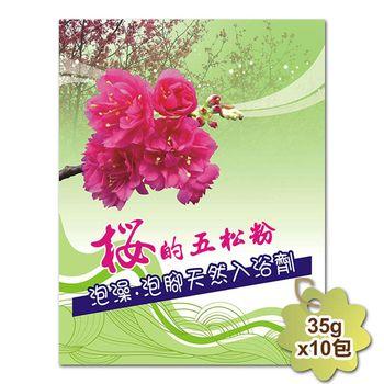 櫻的五松粉 松葉精華泡澡粉/泡腳粉 (35gx10包)