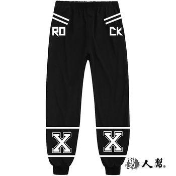 【男人幫】ROCK 雙XX加厚素面休閒棉褲(K0468)