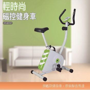 輝葉 輕時尚磁控健身車(福利品)