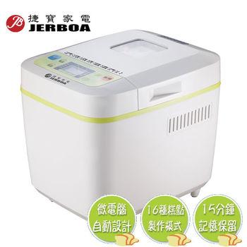 【捷寶】 微電腦全自動製麵包機/JBM5088