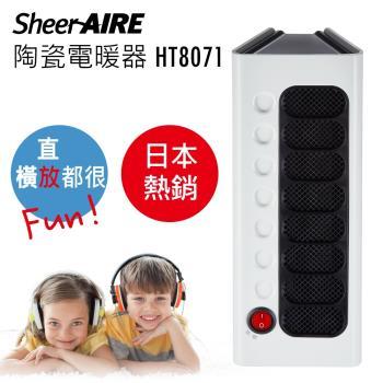 【SheerAIRE席愛爾】陶瓷電暖器(8071) 體積小巧 出風面廣  多道安全控制裝置