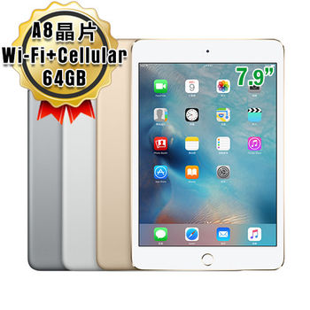 Apple蘋果 iPad mini 4 7.9吋 A8晶片 64GB 平板電腦 WiFi+Cellular