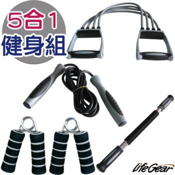 【來福嘉 LifeGear】33501 台製超值5合1快速健身組(握力器/拉力/擴胸器/臂力棒/跳繩)