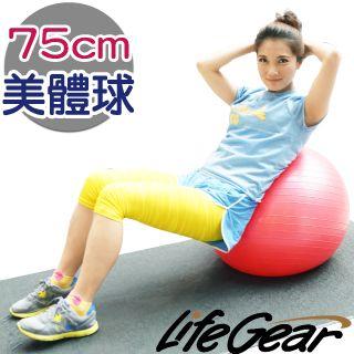 【來福嘉 LifeGear】33250-3 台製防爆瑜珈抗力球(韻律球/健身球)
