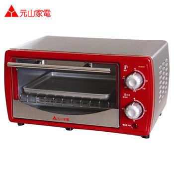 【元山牌】歐風9L不鏽鋼電烤箱 YS-529OT