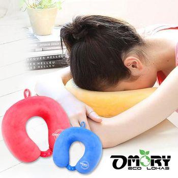 【OMORY】U型記憶頸枕-3色