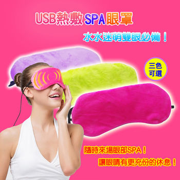 USB可溫控熱敷SPA眼罩(3色可選)