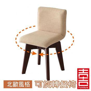 吉加吉 北歐延伸式 可旋轉餐椅 JDT-0213 (兩入組)