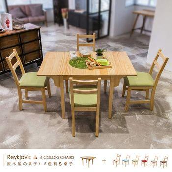 CiS自然行實木家具-北歐雙邊延伸實木餐桌椅組一桌四椅74X122公分(六色任選)