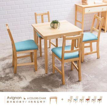 CiS自然行實木家具-南法實木餐桌椅組一桌四椅 74*74公分/六色合一