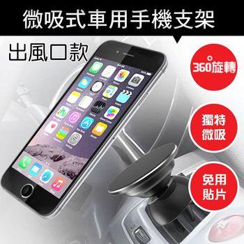 Sense神速 微吸式鋁合金萬用手機/導航出風口支架(3M車用級膠)