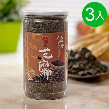 【弘益傳香世家】100%高鈣無糖純黑芝麻粉3瓶組(450g/瓶)
