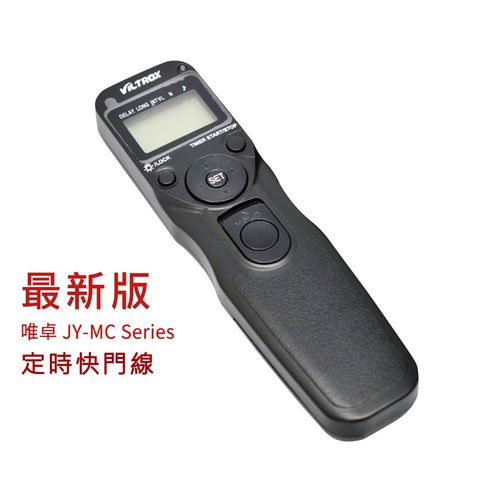 Viltrox 唯卓 第二代 JY-MC Series 定時快門線 /C1(RS-60E3)