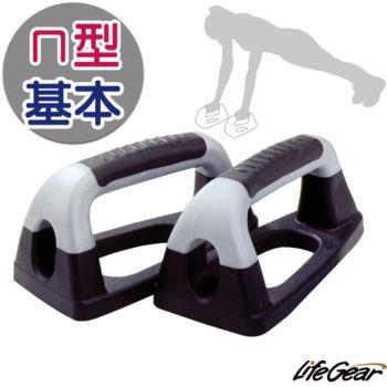 【來福嘉 LifeGear】33103 台製ㄇ型伏地挺身輔助器