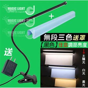 【光的魔法師 Magic Light】LED夾子燈 LED鋼琴燈6W 本體黑 調光調色檯燈
