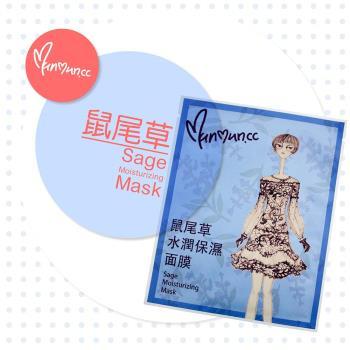 【Munmun.cc滿滿面膜】鼠尾草水嫩保濕面膜- 單片