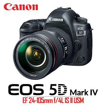 【Canon】5D Mark IV+24-105mm F4L IS II  USM / 5D4 (公司貨)