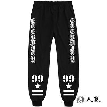 【男人幫】泰文英文字母星星數字99潮牌加厚休閒棉褲K0475