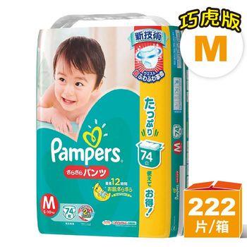 (褲型M222片)日本增量版 限量巧虎 綠色幫寶適 M褲型紙尿褲(74×3)