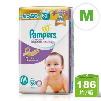 (黏貼M共186片)日本境內版幫寶適 新款紫色M黏貼型(62*3)
