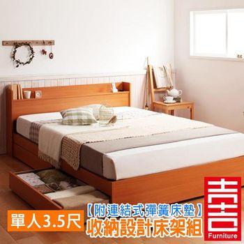 吉加吉 收納型 連結式床墊 床架組 JF-3783 (單人)