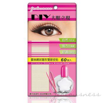 【Jealousness 婕洛妮絲】蕾絲網狀隱形雙眼皮貼(60對入)