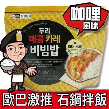 DooriDoori-咖哩風味石鍋拌飯(5入)