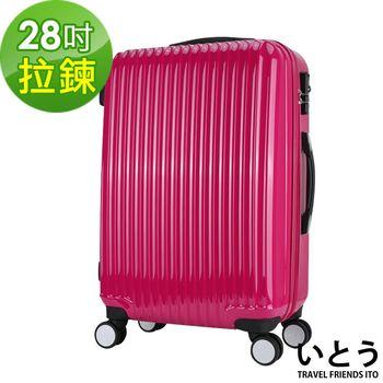 正品Ito日本伊藤潮牌 28吋PC+ABS鏡面拉鏈硬殼行李箱1312系列  多色任選