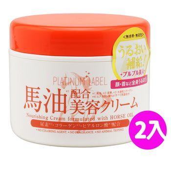 鉑潤肌 馬油滋養精華霜(無香料)175g*2入
