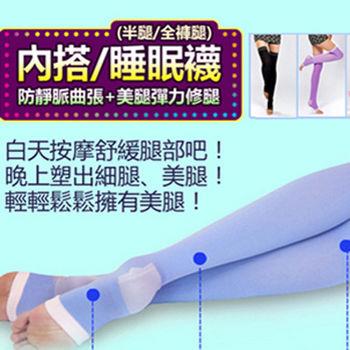 【M.G】舒眠美腿襪修護襪-半腿款 現+預