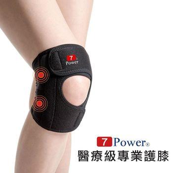 【樂龄網】7Power 醫療級專業護膝2入-L