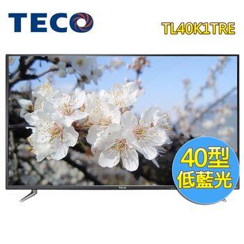 送雙面砧板組【TECO東元】40吋低藍光LED液晶顯示器+視訊盒TL40K1TRE(基本運送/不含安裝)