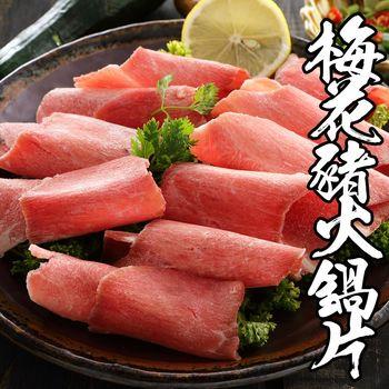 【海鮮王】嚴選特嫩梅花豬火鍋肉片*8盒組(250g±10%/盒)