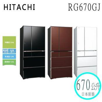 雙重送【HITACHI日立】670L日製六門變頻低溫白金冷藏科技冰箱RG670GJ