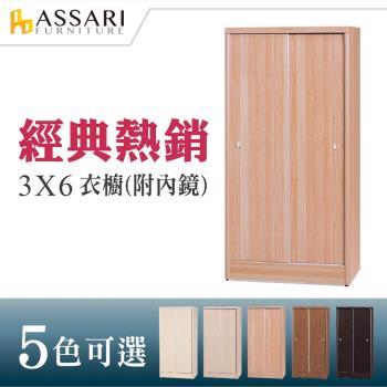 ASSARI-3*6尺推門衣櫃(木芯板材質)