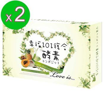 【十方曜師】幸福101複合酵素加倍順暢版兩盒組(4g/包-30包/盒)