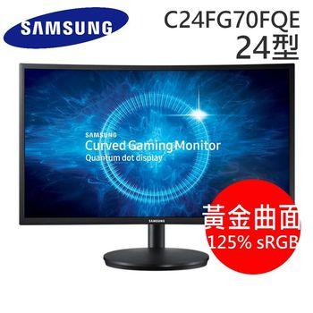 【預購】SAMSUNG 24吋量子點曲面電競顯示器(C24FG70FQE)