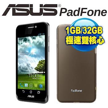 【含平板基座】華碩ASUS PadFone 32G/1G 智慧型平板手機 A66 -送平板支架+螢幕觸控筆(副廠)