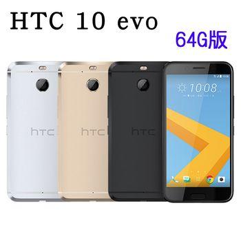 HTC 10 evo 64G/3G 5.5吋防水旗艦手機 ※送手機架+保貼+觸控筆