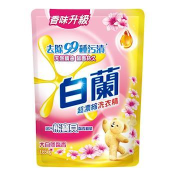 白蘭 含熊寶貝馨香精華洗衣精補充包(1.65kg x6包)