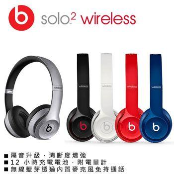 原價9990送東京著衣圍巾【Beats】Solo2 Wireless 無線藍牙耳罩式耳機(公司貨)